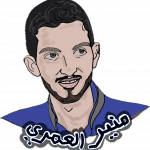 منير محمد العمري
